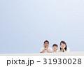 家族イメージ  31930028