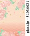 背景 ベクター ピンクのイラスト 31930921