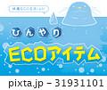 あざらしエコ(A3ヨコ) 31931101