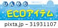 あざらしエコ(A3長ヨコ) 31931107