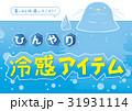 あざらし冷感(A3ヨコ) 31931114