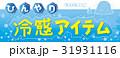あざらし冷感(A3長ヨコ) 31931116