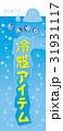 あざらし冷感(A3長縦) 31931117