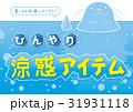 あざらし涼感(A3ヨコ) 31931118