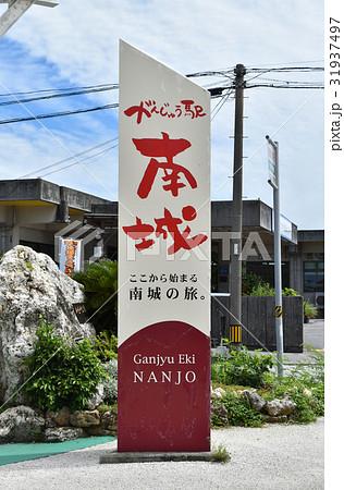 沖縄県がんじゅう駅看板 31937497