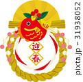 鯛 正月飾り 迎春のイラスト 31938052