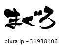 筆文字 文字 日本語のイラスト 31938106