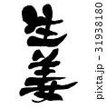 筆文字 漢字 文字のイラスト 31938180
