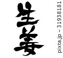 筆文字 漢字 文字のイラスト 31938181