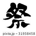 筆文字 漢字 文字のイラスト 31938458