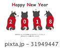 年賀状 2018年 犬のイラスト 31949447