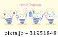 マンガ かわいい くぼみのイラスト 31951848