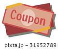 イラスト素材 クーポン 31952789