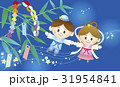 七夕 織姫 彦星のイラスト 31954841