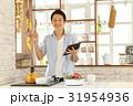 キッチン 男性 料理の写真 31954936