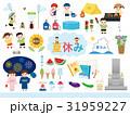 夏休みの子どもたち イラストセット 31959227