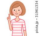 女性 人物 指差しのイラスト 31961334