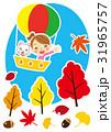秋 気球で空の旅を楽しむ白猫と女性 31965757