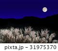 満月とススキ 31975370