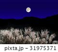 十五夜 満月 中秋の写真 31975371
