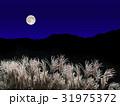 十五夜 満月 中秋の写真 31975372