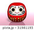 CG 開運 達磨のイラスト 31981193