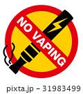 禁止 マーク 電子タバコのイラスト 31983499