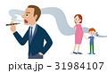 受動喫煙 喫煙 男性のイラスト 31984107