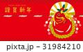 鯛 正月 正月飾りのイラスト 31984210