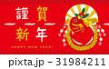 鯛 正月 正月飾りのイラスト 31984211