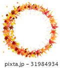 紅葉 秋 葉のイラスト 31984934