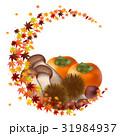 秋の味覚 柿 栗のイラスト 31984937