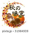 秋の味覚 柿 栗のイラスト 31984939