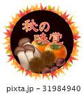 秋の味覚 柿 栗のイラスト 31984940