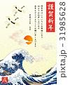 年賀状 テンプレート 戌のイラスト 31985628