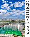 都市風景 青空 初夏の写真 31989130