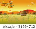 故郷の秋 31994712
