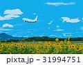 ひまわり 飛行機 31994751