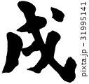 戌 筆文字 文字のイラスト 31995141