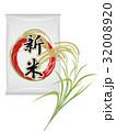 稲穂 稲 米袋のイラスト 32008920