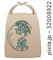 米袋 32008922