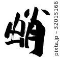 筆文字 蛸.n 32015166
