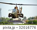 攻撃ヘリ「AH-1 コブラ」 32016776