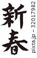 新春 32017982