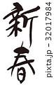 新春 32017984