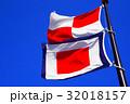 港の見える丘公園 国際信号旗 32018157