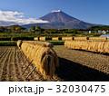 富士山 田んぼ 田園の写真 32030475