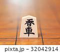 将棋の駒(香車) 32042914