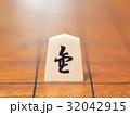 将棋の駒(香車成り) 32042915
