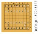 将棋 32043577